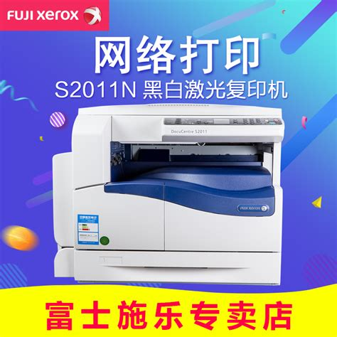 Fuji Xerox S2011n A3 Monochrome Laser Printer Copier Best Color Laser Printer For Small Office L