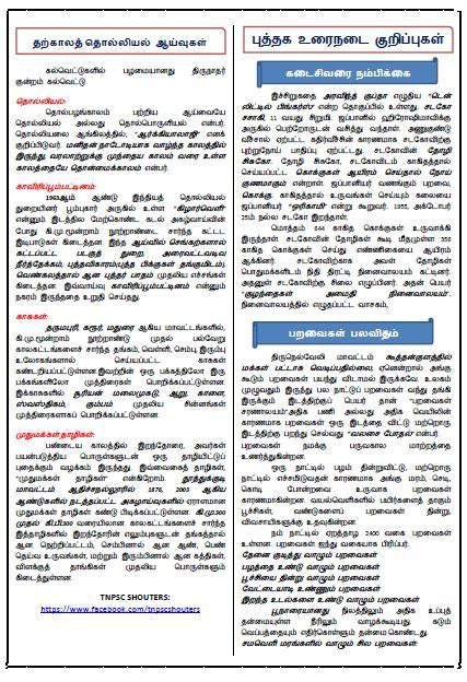 in tamil with pictures pdf tnpsc tamil study material pdf tnpsc shouters