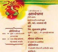 Wedding Anniversary Quotes In Nepali Language by Invitation Quotes For New Born Baby In Image