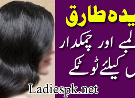 totkay for hair long silky hair tips in urdu newhairstylesformen2014 com