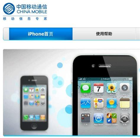 Promo Hits Tahun 2018 I Phone 6 6s Water Glitter Ribbon china mobile again confirms iphone talks with apple mac