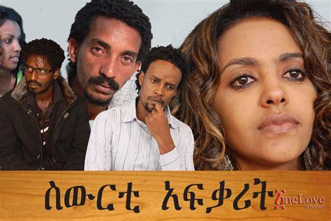 film eritrean drama new eritrean film swrti afqarit doovi
