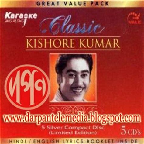 download mp3 album of kishore kumar darpan digital kishore kumar karaoke hindi vol 1
