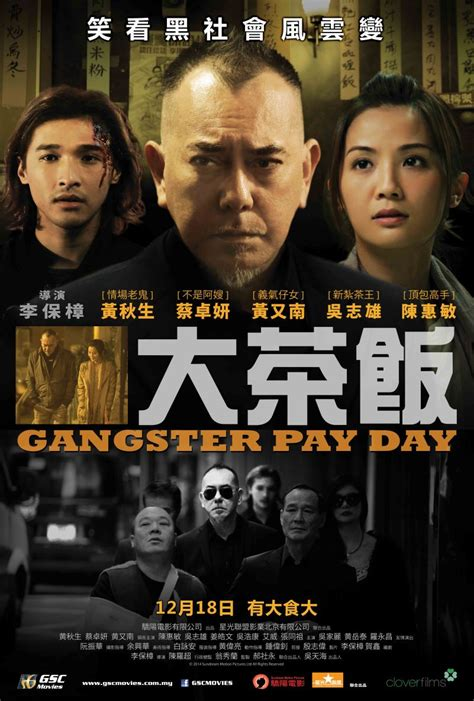 movie gangster payday gangster pay day hong kong action comedy gsc movies