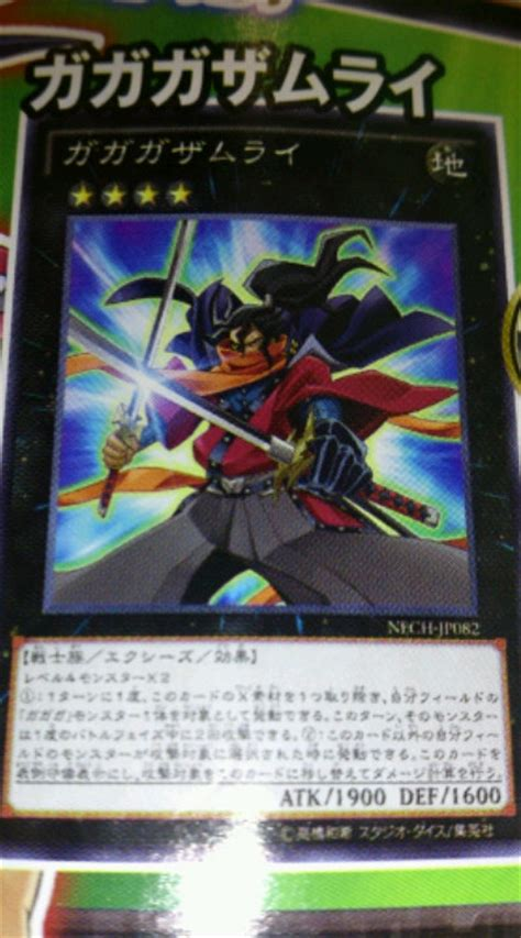 Yugioh Gagaga Samurai Original gagaga samurai yu gi oh tcg ocg card discussion yugioh card maker forum