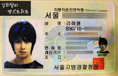 membuat id card super junior heechul s driver license with sexy smirked smile i love