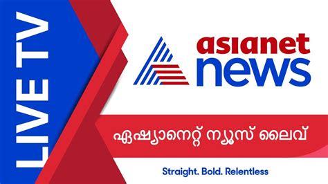 news live tv asianet news live tv malayalam news n