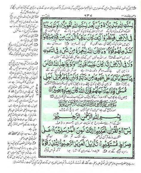 free download mp3 alquran surat yasin peregrine s blog free download al quran surah yasin