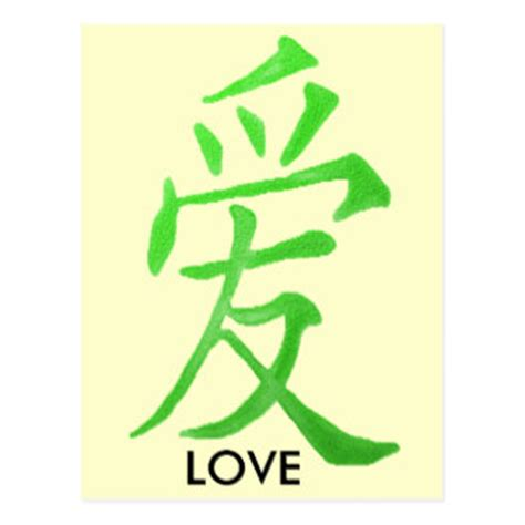 love symbol chinese clipart best love symbol chinese clipart best
