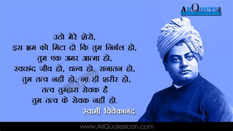 motivational biography in hindi swami vivekananda quotes in hindi hd pictures best life