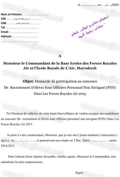Lettre De Demande D Inscription Au Concours Concours 2015 Recrutement D Eleves Sous Officiers Dans Les Forces Royales Air