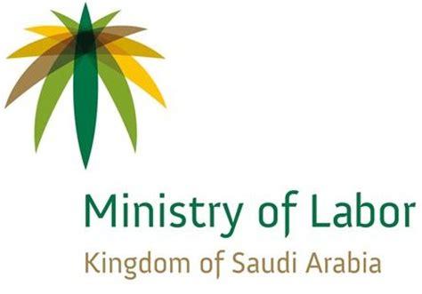 Ministry Of Interior Ksa Iqama Status by Saudi Ministry Of Labor Logo