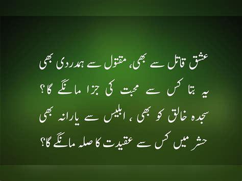 best poetry urdu shayari images design best urdu 2 lines poetry