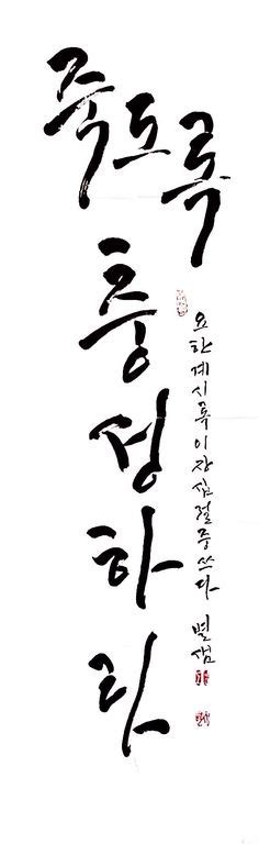 tattoo fonts korean korean symbols and meanings this set is available in jef
