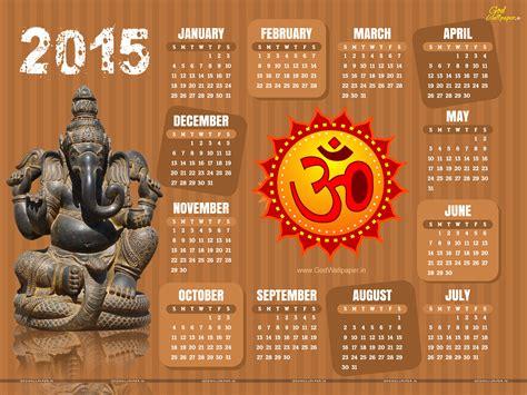 Calendar Ganesh 2015 Year Calendar Wallpaper Free 2015 Calendar