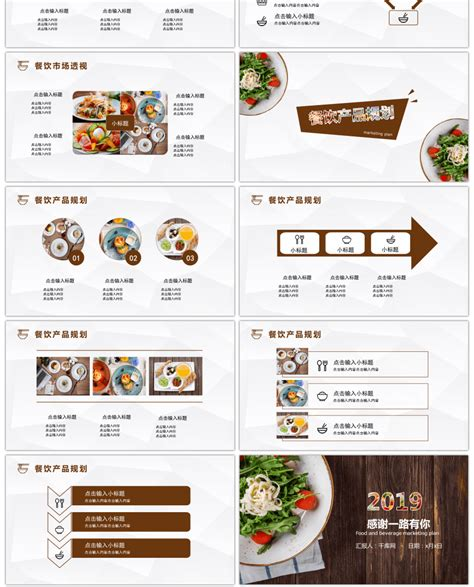 free powerpoint templates food and beverage awesome simplified atmospheric food and beverage marketing