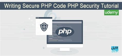 php tutorial udemy دانلود udemy writing secure php code php security