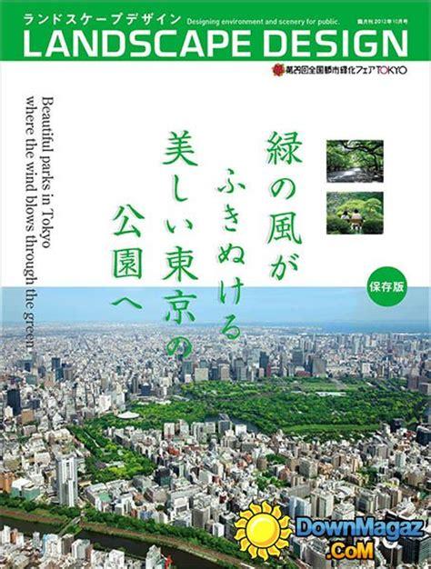 garden design magazine download landscape design magazine no 86 187 download pdf magazines