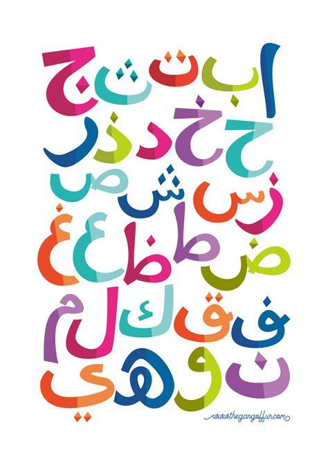 hijaiyah poster printable the of fur alif