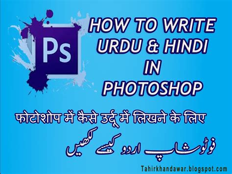 tutorial photoshop urdu how to write urdu hindi in photoshop cc tahir khan dawar