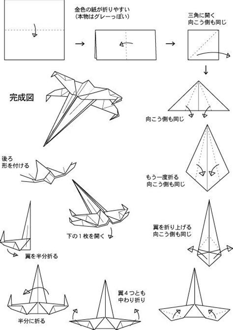 Learn Origami Step By Step - 25 best ideas about wars origami on x
