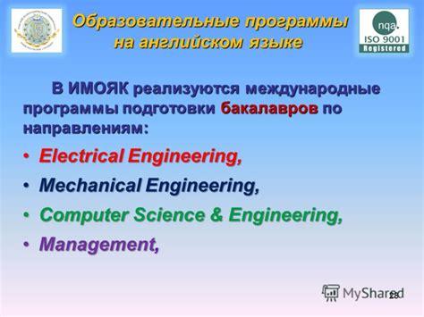 Mechanical Engineering Computer Science Mba by презентация на тему Quot международная деятельность тпу в