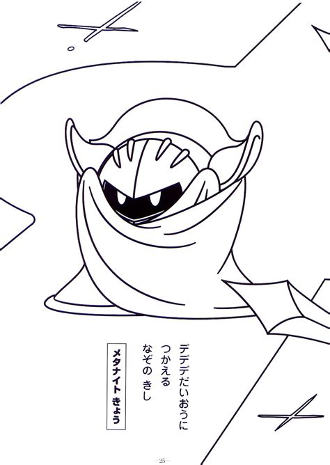 kirby coloring pages meta knight meta knight coloring pages to print coloringsuite com