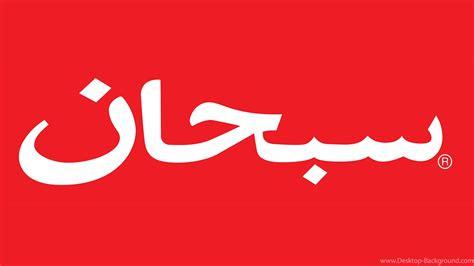 Arabic Wallpaper Iphone