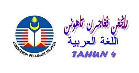 Ibadah Haji Nabi Gudang Ilmu R549 j qaf sk parit haji taib rpt bahasa arab tahun 4 terbaharu 2011