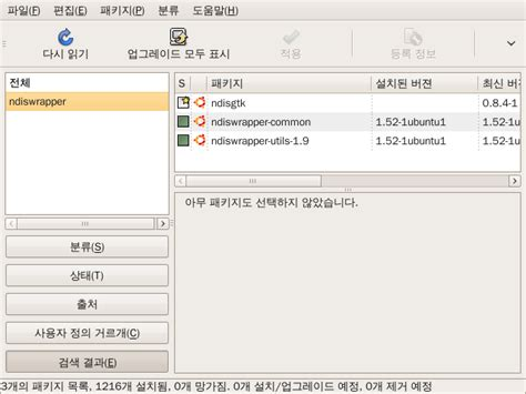 how to uninstall ndiswrapper 엽 change linux centos to ubuntu