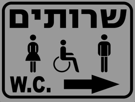 how to say bathroom in hebrew how to say bathroom in hebrew 28 images my english
