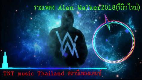 alan walker youtube