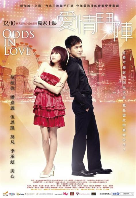 film romance taiwan 2010 chinese romantic drama movies china movies
