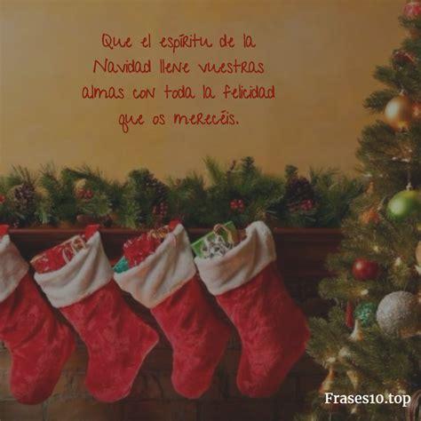 imagenes de navidad para la familia y amigos frases de navidad para amigos y familia muy bonitas