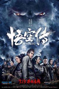 download film wu kong 2017 webrip subtitle indonesia nonton film streaming movie layarkaca21 lk21 bioskop