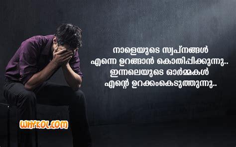 sad quotes in malayalam sad love scraps in malayalam