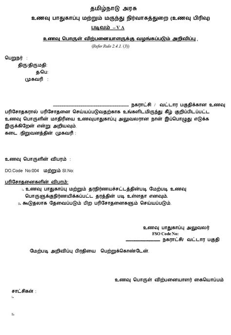 appointment letter format tamil form va tamil model food safety news உணவ உலகம
