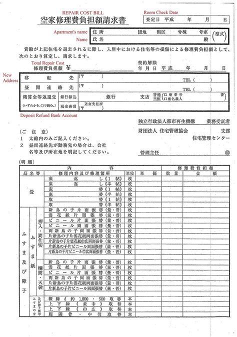 faq index ur housing apartments in osaka hyogo kyoto