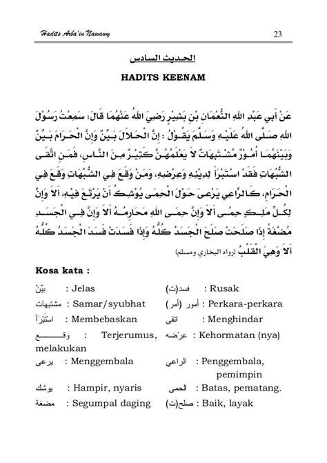 40 Terjemah Hadits Arbain Nawawy hadith 40 susunan imam an nawawi