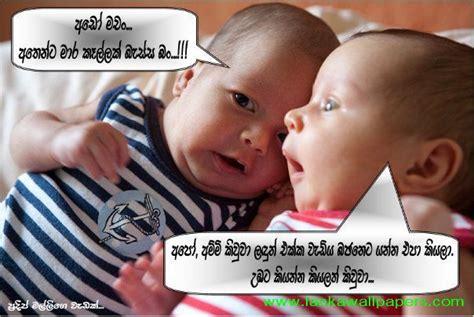sinhala hot funny sms hd 3d photos wallpapers facebook jokes sri lanka
