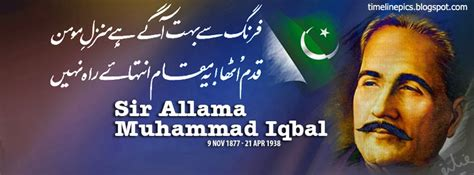 9 november iqbal day allama muhammad iqbal sialkot iqbal day 9 november poetry photos quotes and speech in urdu
