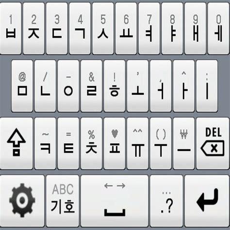 korean qwerty layout ime beta for korean won apk apkname com