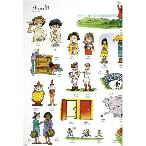 1409570932 les mille premiers mots en les mille premiers mots en arabe version 2015