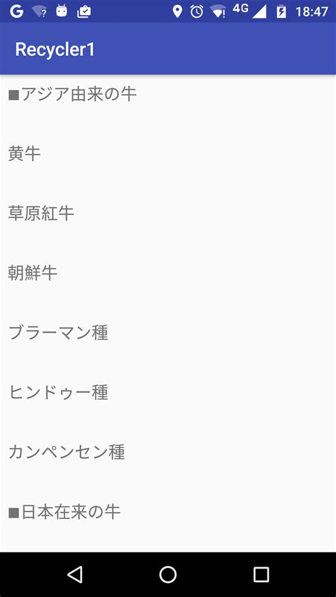 linearlayoutmanager wrap content androidのrecyclerviewを使ってデータを表示する1 qiita