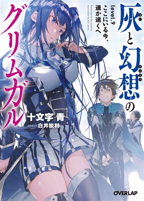 grimgar of and ash light novel vol 4 crunchyroll shosen book tower ranks top 10 best selling