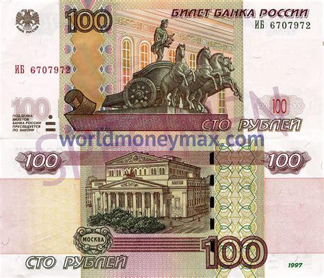 russia 1000 ruble 1997 banknote worldmoneymax 1000 russia 100 ruble 1997 banknote worldmoneymax