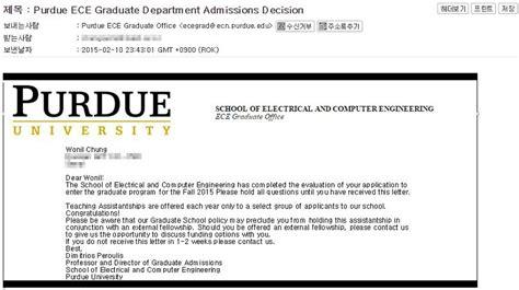 Purdue Acceptance Letter Wonil S World 미국박사유학가기 15 기다리던 합격발표 이메일과 아쉬운 불합격 Rejection 메일들 그리고 결정