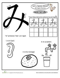 japanese alphabet coloring pages hiragana alphabet coloring language and japanese language