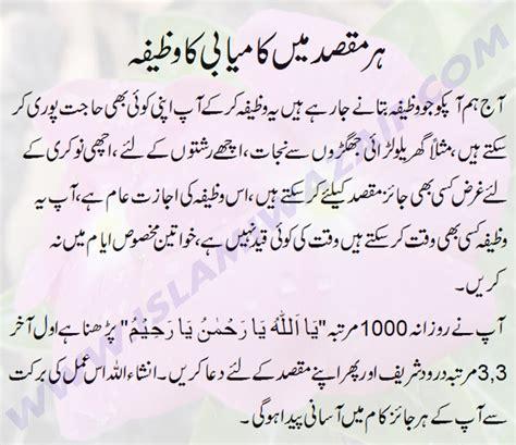 wazifa mohabbat mein kamyabi har maqsad mein kamyabi ka wazifa islamiwazaif