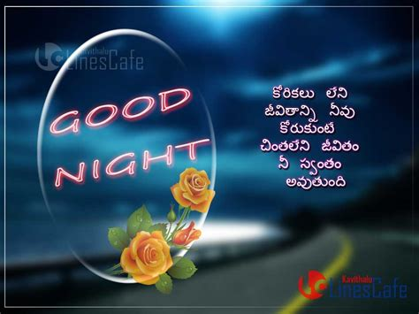 telugu photos good night good night greetings in telugu kavithalu linescafe